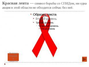 Красная лента— символ борьбы со СПИДом, ни одна акция в этой области не об