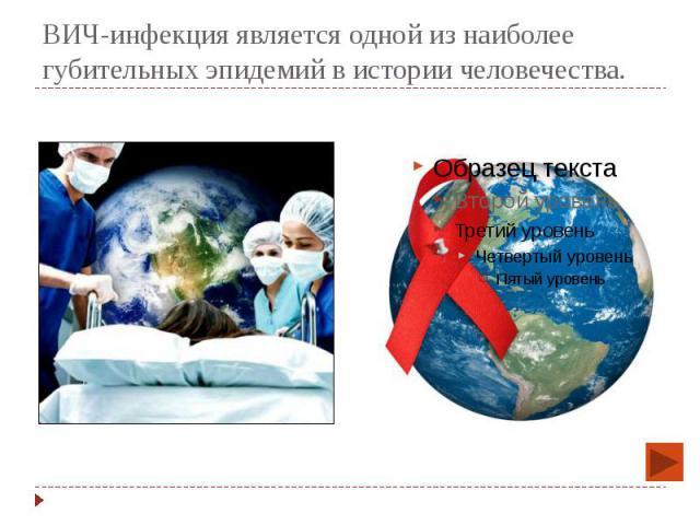 ВИЧ-инфекция является одной из наиболее губительных эпидемий в истории человечества.