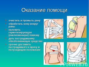 очистить и промыть рану очистить и промыть рану обработать кожу вокруг раны нало