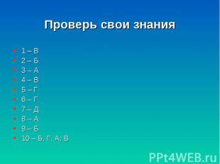1 – В 1 – В 2 – Б 3 – А 4 – В 5 – Г 6 – Г 7 – Д 8 – А 9 – Б 10 – Б, Г, А, В