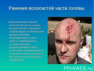 Ранения мягких тканей волосистой части головы всегда опасны. Они могут сопровожд