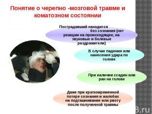 Понятие о черепно -мозговой травме и коматозном состоянии