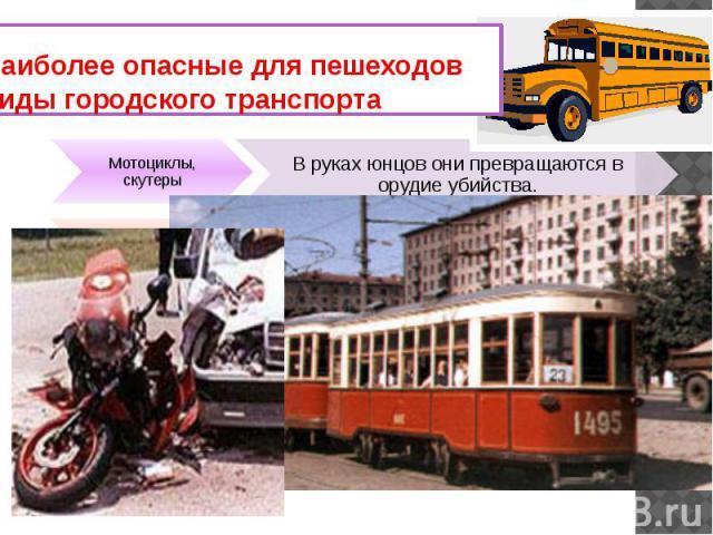 Наиболее опасные для пешеходов виды городского транспорта