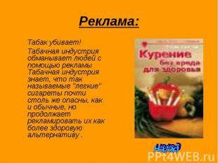 Реклама: Табак убивает! Табачная индустрия обманывает людей с помощью рекламы Та