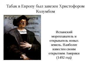 Табак в Европу был завезен Христофором Колумбом