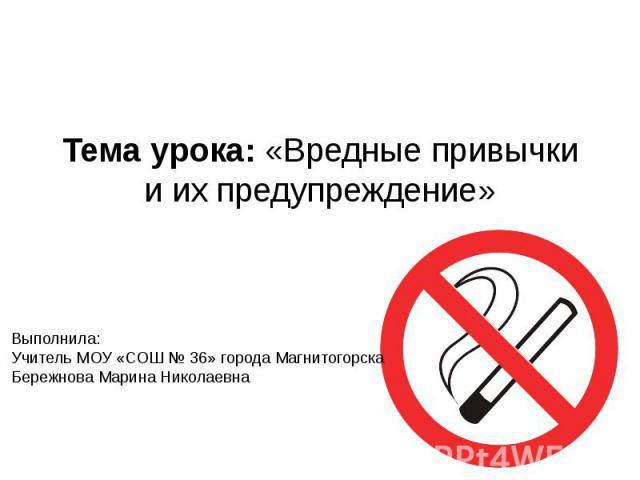Тема урока: «Вредные привычки и их предупреждение»