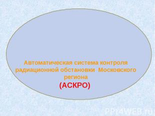 Автоматическая система контроля радиационной обстановки Московского региона (АСК