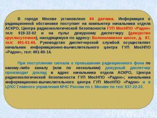 В городе Москве установлено 64 датчика. Информация о радиационной обстановке пос