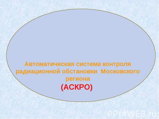 Автоматическая система контроля радиационной обстановки Московского региона (АСКРО)