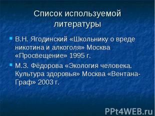 В.Н. Ягодинский «Школьнику о вреде никотина и алкоголя» Москва «Просвещение» 199