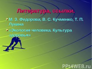 М. З. Федорова, В. С. Кучменко, Т. П. Лукина М. З. Федорова, В. С. Кучменко, Т.