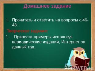 Домашнее задание Прочитать и ответить на вопросы с.46-48. Творческое задание: 1.