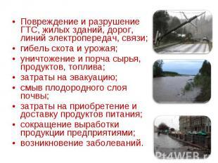 Повреждение и разрушение ГТС, жилых зданий, дорог, линий электропередач, связи;