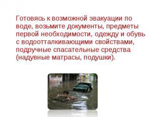 Готовясь к возможной эвакуации по воде, возьмите документы, предметы первой необ