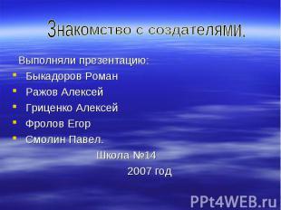 Выполняли презентацию: Выполняли презентацию: Быкадоров Роман Ражов Алексей Гриц