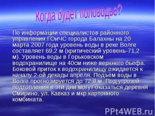По информации специалистов районного управления ГОиЧС города Балахны на 20 марта