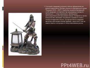 Сословие самураев получило чёткое оформление во время правления в Японии сёгунов