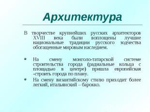 В творчестве крупнейших русских архитекторов XVIII века были воплощены лучшие на