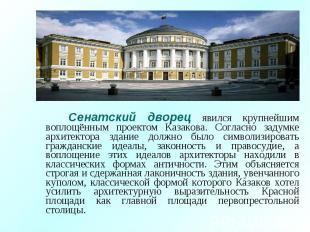 Сенатский дворец явился крупнейшим воплощённым проектом Казакова. Согласно задум