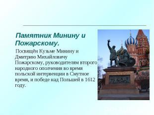 Памятник Минину и Пожарскому. Памятник Минину и Пожарскому. Посвящён Кузьме Мини
