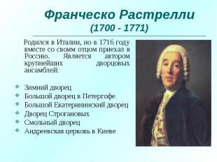 Родился в Италии, но в 1716 году вместе со своим отцом приехал в Россию. Являетс