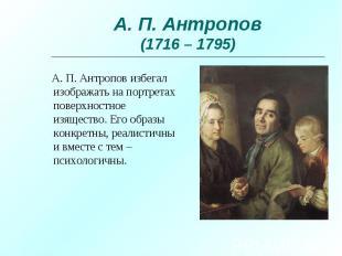 А. П. Антропов избегал изображать на портретах поверхностное изящество. Его обра