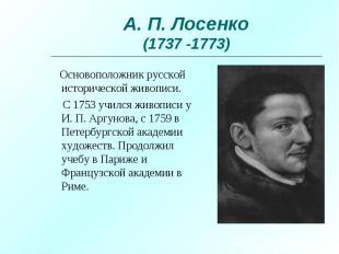 Основоположник русской исторической живописи. Основоположник русской историческо