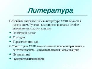 Основным направлением в литературе XVIII века стал классицизм. Русский классициз
