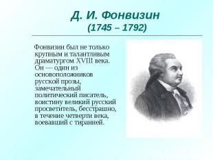 Фонвизин был не только крупным и талантливым драматургом XVIII века. Он — один и