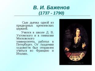 Сын дьячка одной из придворных кремлевских церквей. Сын дьячка одной из придворн