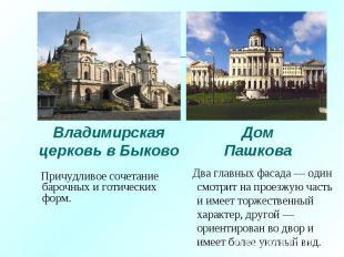 Причудливое сочетание барочных и готических форм. Причудливое сочетание барочных