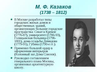 В Москве разработал типы городских жилых домов и общественных зданий, организующ