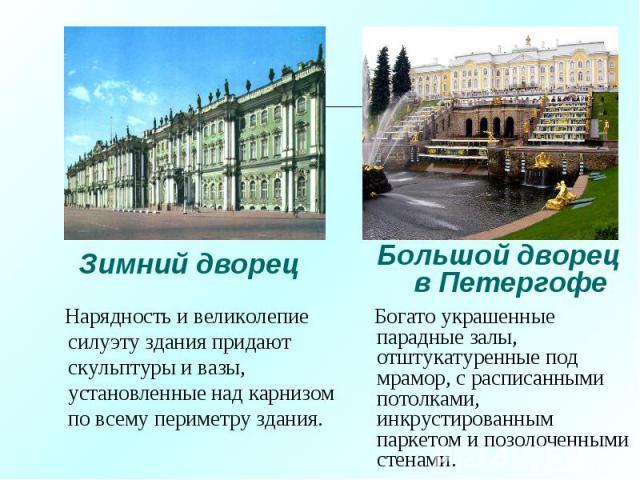 Большой дворец в Петергофе Большой дворец в Петергофе