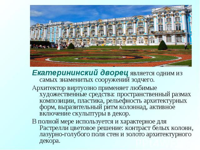Екатерининский дворец является одним из самых знаменитых сооружений зодчего. Екатерининский дворец является одним из самых знаменитых сооружений зодчего. Архитектор виртуозно применяет любимые художественные средства: пространственный размах компози…