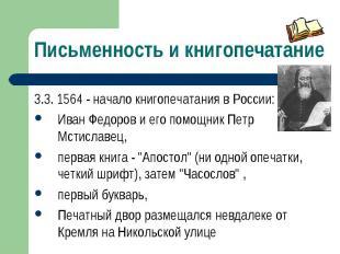 3.3. 1564 - начало книгопечатания в России: 3.3. 1564 - начало книгопечатания в