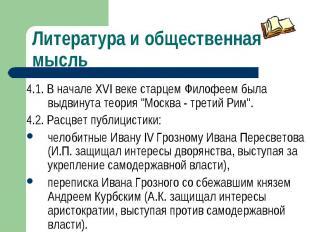 """4.1. В начале XVI веке старцем Филофеем была выдвинута теория """"Москва - тре"""
