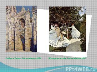 Собор в Руане. Год создания 1894 Женщины в саду Год создания 1867 Собор в Руане.