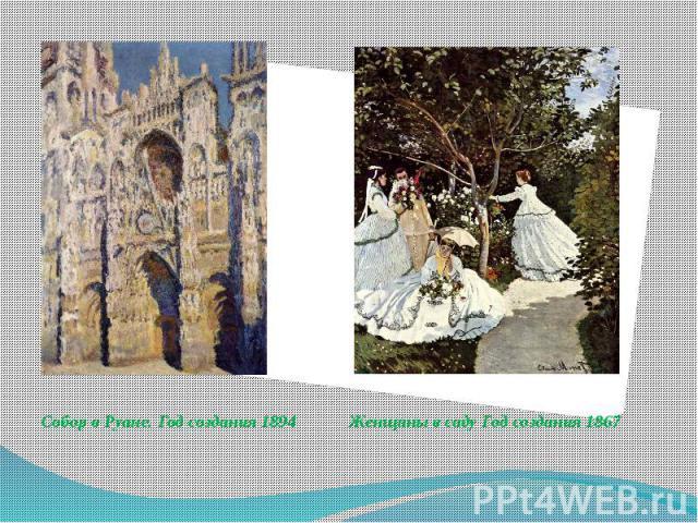 Собор в Руане. Год создания 1894 Женщины в саду Год создания 1867 Собор в Руане. Год создания 1894 Женщины в саду Год создания 1867