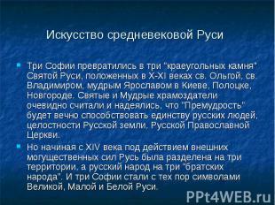 """Три Софии превратились в три """"краеугольных камня"""" Святой Руси, положен"""