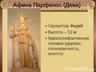 Скульптор Фидий Скульптор Фидий Высота – 12 м Хризоэлефантинная техника (дерево,