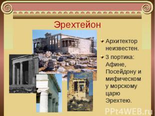 Архитектор неизвестен. Архитектор неизвестен. 3 портика: Афине, Посейдону и мифи
