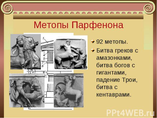 92 метопы. 92 метопы. Битва греков с амазонками, битва богов с гигантами, падение Трои, битва с кентаврами.