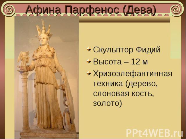 Скульптор Фидий Скульптор Фидий Высота – 12 м Хризоэлефантинная техника (дерево, слоновая кость, золото)