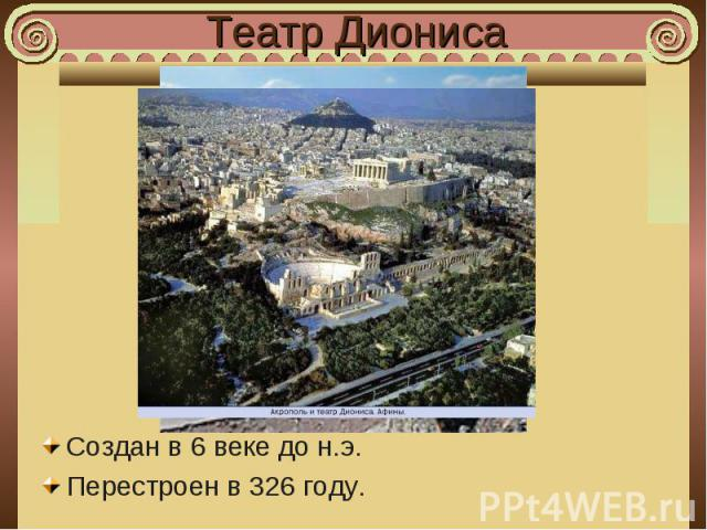 Создан в 6 веке до н.э. Создан в 6 веке до н.э. Перестроен в 326 году.