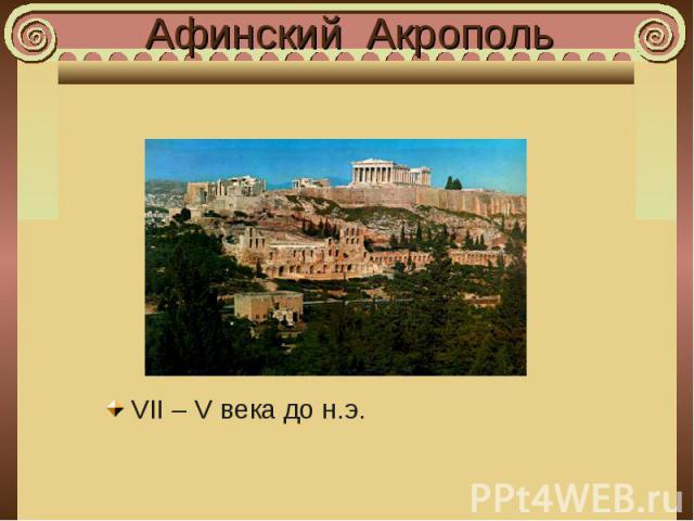 VII – V века до н.э. VII – V века до н.э.