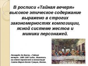 В росписи «Тайная вечеря» высокое этическое содержание выражено в строгих законо