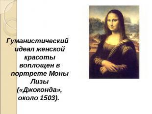 Гуманистический идеал женской красоты воплощен в портрете Моны Лизы («Джоконда»,