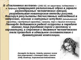 В «Поклонении волхвов» (1481-82, не закончена; подмалевок — в Уффици) превращает