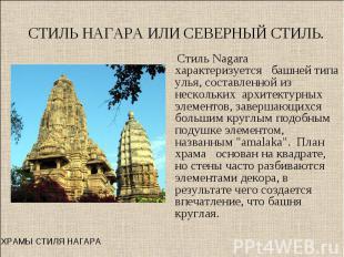 Стиль Nagara характеризуется башней типа улья,составленной из