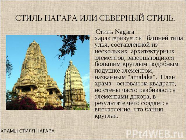 """Стиль Nagara характеризуется башней типа улья,составленной из нескольких архитектурных элементов, завершающихся большим круглым подобным подушке элементом, названным """"amalaka"""". План храма  основан на ква…"""